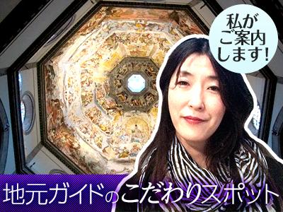 <<当サイト限定>> ガイド伊藤さんと行く フィレンツェ3大教会巡り
