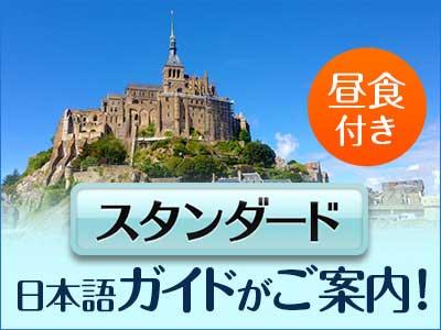 モンサンミッシェル1日観光ツアー (日本語ガイド、昼食付き)